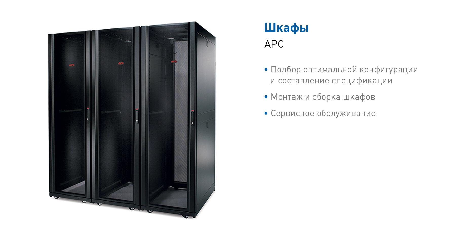Телекоммуникационные шкафы. подбор конфигурации..