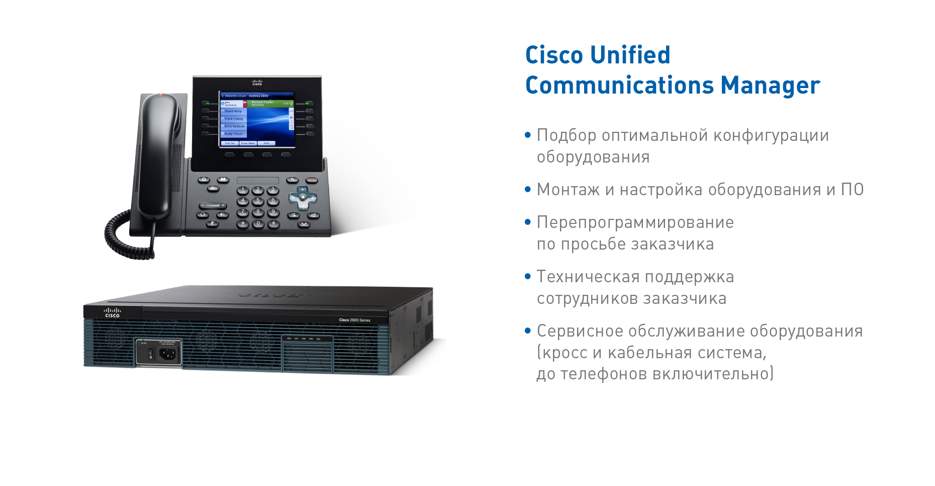 АТС и IP телефония Cisco Unified Communication manager